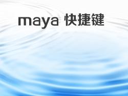 maya 快捷键