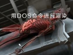 用DOS命令进行MAYA渲染