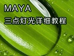 MAYA7.0三点灯光详细教程