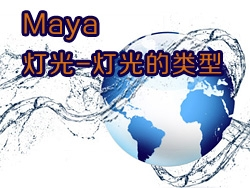Maya 7.0 灯光-灯光的类型