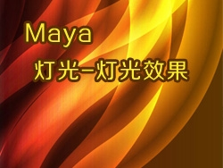 Maya 7.0 灯光-灯光效果