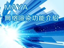 MAYA2010网络渲染功能介绍