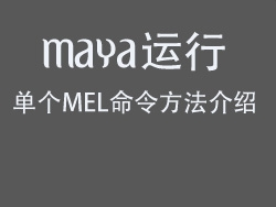 MAYA运行单个MEL命令方法介绍
