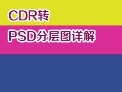 CDR转PSD分层图详解
