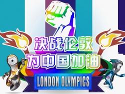 敏周一练7.29~8.5 > 决战伦敦,中国加油........
