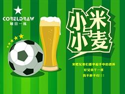 敏日一练8.20-CDR制作啤酒海报教程