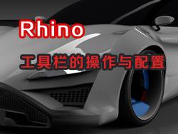 Rhino工具栏的操作与配置