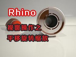Rhino视窗操作之平移旋转缩放