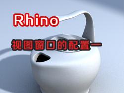 Rhino视图窗口的配置(一)