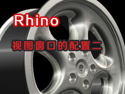 Rhino视图窗口的配置(二)