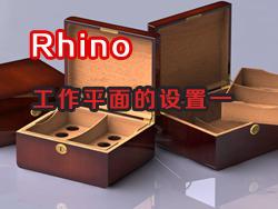 Rhino工作平面的设置(二)