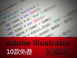 10款免费Adobe Illustrator的脚本