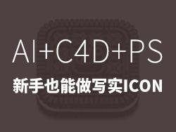 AI+C4D打造立体奥利奥图标