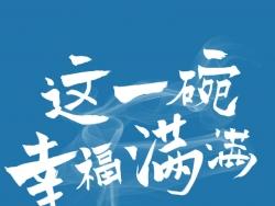 3DSMAX打造漂亮opera 15年春节闪屏