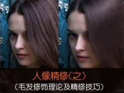 第九节、头发修饰方法与技巧