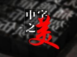 中文字体设计之美