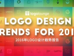 2016年标志设计趋势报告