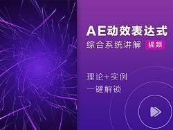 AE动效表达式详解