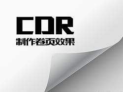 CorelDRAW制作卷页效果