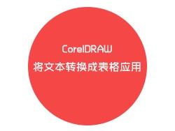 CorelDRAW  中将文本转换成表格应用