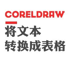 CorelDRAW将文本转换成表格
