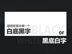 白底黑字or黑底白字,眼睛更喜欢哪一个?