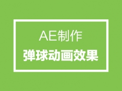 AE制作弹球动画效果