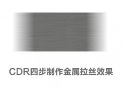 CDR四步制作金属拉丝效果