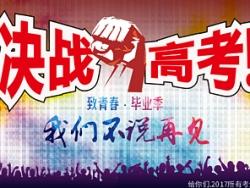 "CDR 2017制作""决战高考""海报"