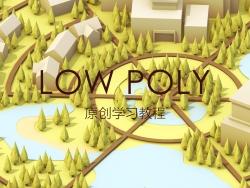 C4D制作LOW POLY城市场景教程