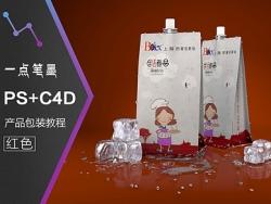 C4D制作果冻包装教程