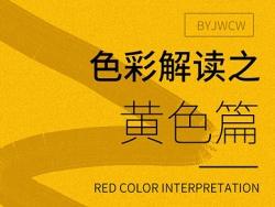 色彩解读之黄色篇