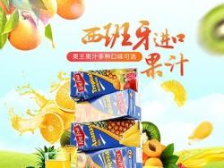 PS合成超炫果汁海报教程