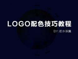 LOGO配色技巧教程