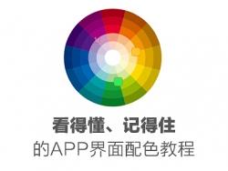 一篇【看得懂、记得住】的APP界面配色教程