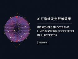 AI制作炫彩发光纤维球体教程