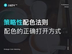 配色教程—— 配色的正确打开方式