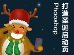 PS打造圣诞节启动页技巧教程