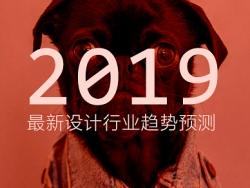 2019最新设计行业趋势预测