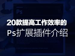20款提高工作效率的 Ps扩展插件介绍