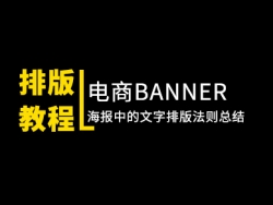 排版教程——电商BANNER海报中的文字排版法则总结