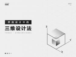 UI设计中的三维设计法