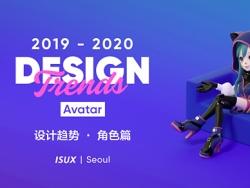 2019-2020 设计趋势 · Avatar角色篇