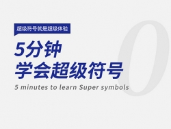 5分钟学会超级符号01——什么是超级符号
