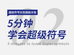 5分钟学会超级符号02——超级符号的6大创作方法
