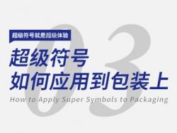 5分钟学会超级符号03——超级符号如何应用到包装上