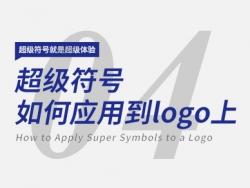 5分钟学会超级符号04——超级符号如何应用到LOGO上