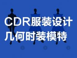 CDR服装设计-几何时装模特
