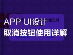 APP UI设计中取消按钮使用详解 | 细节分析