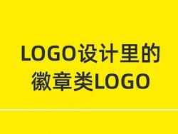 LOGO设计中的徽章类LOGO设计总结